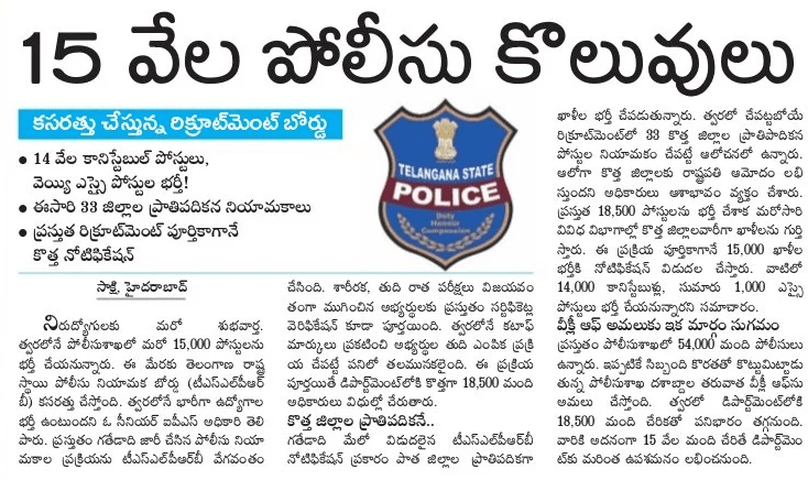 Telangana State Police SI Recruitment 2019