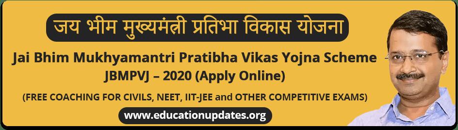 Jai-Bhim-Mukhyamantri-Pratibha-Vikas-Yojna-Scheme
