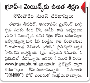 YSR-Vidyonnathi-Scheme-for-Group-1-Mains